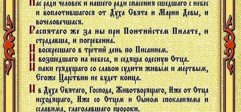 Православный Символ веры