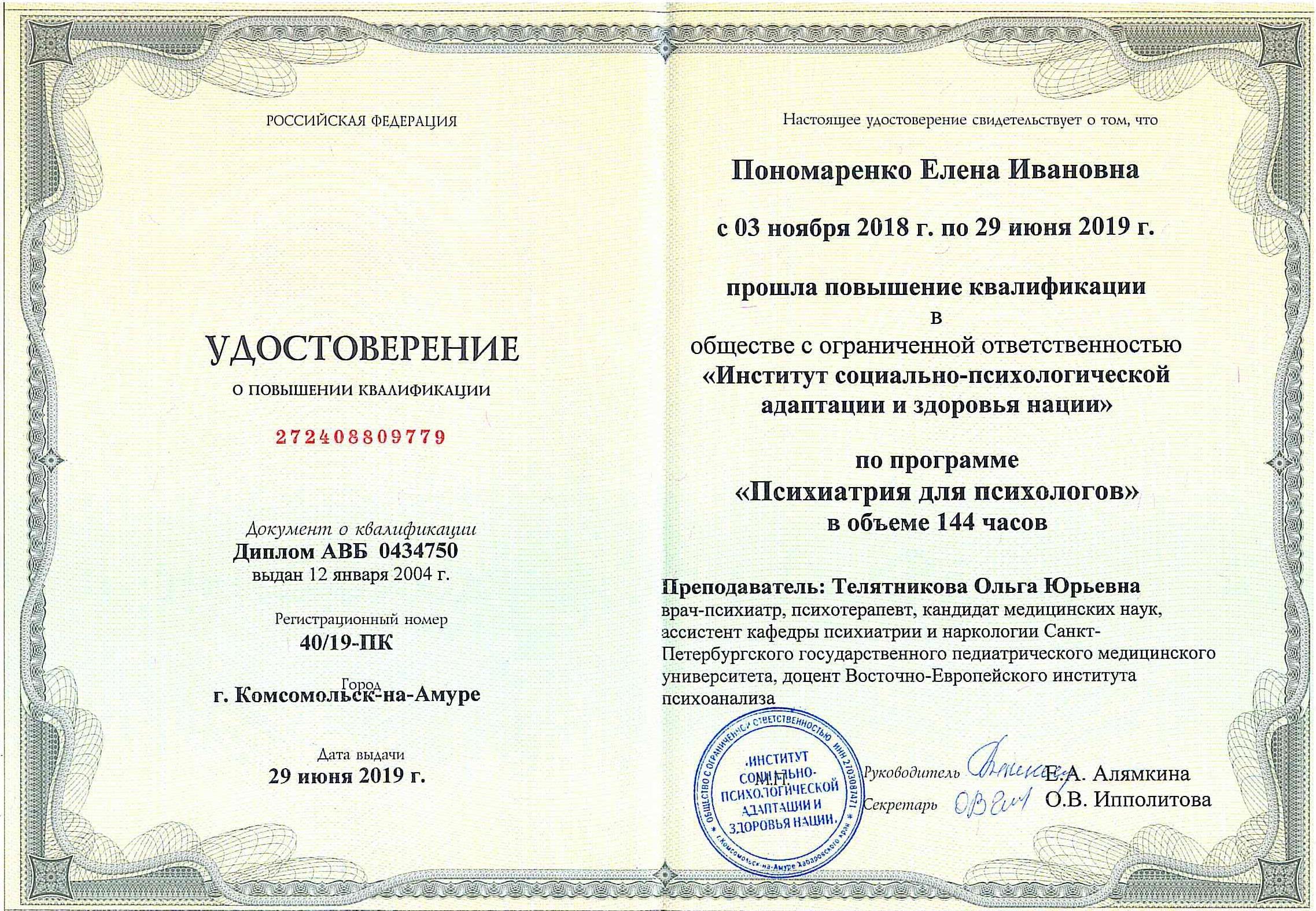 Психолог в Новороссийске и онлайн
